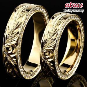 結婚指輪 ハワイアン ダイヤモンドリング ペアリング マリッジリング イエローゴールドk18 k18 ダイヤ シンプル 人気|atrus