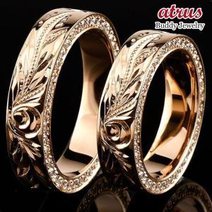 結婚指輪 ハワイアン ダイヤモンドペアリング マリッジリング ピンクゴールドk18 k18 ダイヤ シンプル 人気|atrus