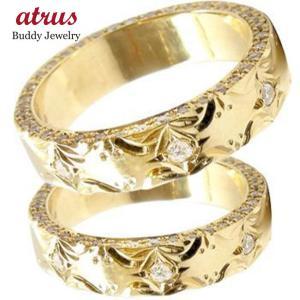 結婚指輪 ハワイアン ダイヤモンドペアリング マリッジリング イエローゴールドk18 k18 ダイヤ シンプル 人気|atrus