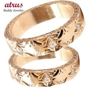 結婚指輪 ハワイアンジュエリー ダイヤモンド ペアリング マリッジリング ピンクゴールドk18 ダイヤ シンプル 人気|atrus