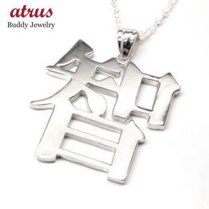文字 ペンダント ネックレス シルバー925 オリジナル 宝石|atrus