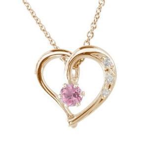 ダイヤモンド オープンハート ネックレス トップ ピンクゴールドk18 18k ピンクトルマリン 10月の誕生石 ハート k18 18k 18金 ダイヤ 宝石 女性 送料無料|atrus