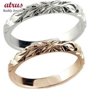 ハワイアンジュエリー マリッジリング プラチナ 結婚指輪 ペアリング リング ピンクゴールドk18 2本セット 結婚式 18金 ストレート カップル メンズ レディース|atrus
