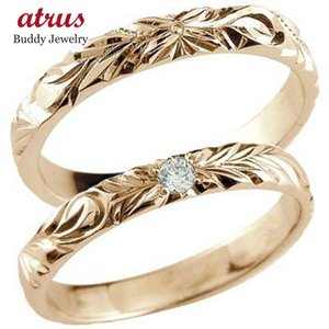 ハワイアンペアリング 人気 ピンクゴールドk10 結婚指輪 k10 ダイヤモンド 一粒 ダイヤ ハワイアンジュエリー2本セット 10金 k10pg ストレート カップル|atrus