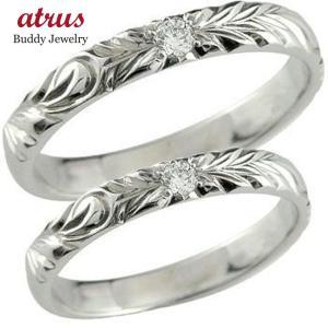 ハワイアンペアリング ホワイトゴールドk18 結婚指輪 ダイヤモンド 一粒 ダイヤ ハワイアンジュエリー2本セット ダイヤ シンプル 人気|atrus