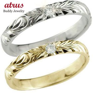 ハワイアンジュエリー 結婚指輪 マリッジリング 人気 ハワイアンペアリング プラチナリング イエローゴールドK18 K18 ダイヤ 一粒2本セット 結婚式 18金|atrus