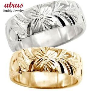 ハワイアンペアリング プラチナリング ピンクゴールドk18 結婚指輪 k18PG 結婚記念リング ハワイアンジュエリー2本セット シンプル 人気|atrus