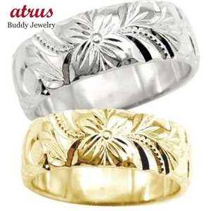 ハワイアンペアリング プラチナリング イエローゴールドk18 結婚指輪 k18 結婚記念リング ハワイアンジュエリー2本セット シンプル 人気|atrus