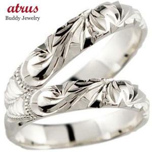 ハワイアンジュエリー ペアリング プラチナ 結婚指輪 マリッジリング 地金リング プラチナリング pt900 ストレート カップル シンプル 人気|atrus