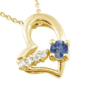 ダイヤモンド オープンハート 誕生石 ペンダント ネックレス アイオライト オリジナル イエローゴールドk18 18k チェーン 18金 ダイヤ レディース 宝石 女性 atrus