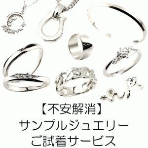 レンタル サンプルリング 貸し出し 結婚指輪 婚約指輪 指輪 送料無料