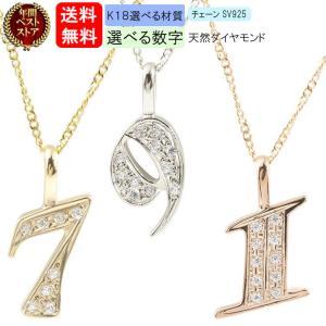 メンズ 選べる数字 ダイヤモンド ネックレス ホワイトゴールドk18 ナンバー 数字 チェーン 人気 18金 ダイヤ 男性用 18k|atrus