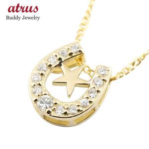 ダイヤモンド ネックレス馬蹄 ホースシュー ネックレス ペンダント 星 スター イエローゴールドk18 チェーン 18金 ダイヤ 蹄鉄 バテイ atrus