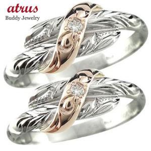ハワイアンジュエリー 結婚指輪 マリッジリング ペアリング プラチナ ピンクゴールドk18 地金リング 18金 pt900 k18pg ストレート カップル シンプル 人気|atrus