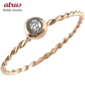 ピンキーリング ダイヤモンドリング ピンクゴールドk18 指輪 一粒 18金 ダイヤ 4月誕生石 ストレート|atrus