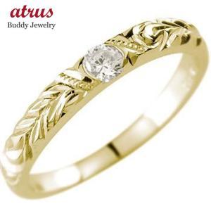 ハワイアンジュエリー 婚約指輪 エンゲージリング 一粒 イエローゴールドk18 ハワイアンジュエリー 18金 k18yg ストレート  プレゼント 女性 送料無料 atrus