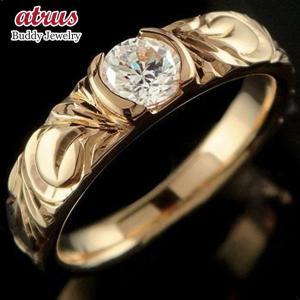 ハワイアンジュエリー メンズ ダイヤモンド リング 一粒 大粒 指輪 ピンクゴールドk18 ハワイアンリング ダイヤ 18金 ストレート 男性用 送料無料|atrus