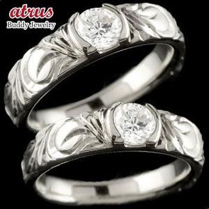 ペアリング プラチナ ダイヤモンド ハワイアンジュエリー 人気 結婚指輪 マリッジリング 一粒 大粒 pt900 ダイヤ ストレート カップル|atrus