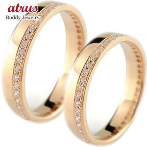 ペアリング 結婚指輪 マリッジリング フルエタニティ ダイヤモンド ピンクゴールドk18 18金 ダイヤ ストレート カップル|atrus