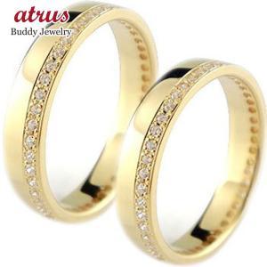 ペアリング 結婚指輪 マリッジリング フルエタニティ ダイヤモンド イエローゴールドk18 18金 ダイヤ ストレート カップル|atrus