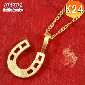 純金 メンズジュエリー 24金 ゴールド 24K 馬蹄 ホースシュー ペンダント ネックレス 24金 ゴールド k24 蹄鉄バテイ 男性用  シンプル 送料無料|atrus
