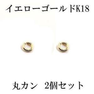 2個セット 丸カン Cカン 接続金具 留め具 パーツ イエローゴールドk18 18金 ネックレス用 ブレスレット用 あすつく|atrus