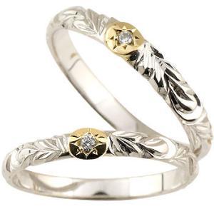 ハワイアンジュエリー ペアリング 結婚指輪 一粒ダイヤモンド マリッジリング ホワイトゴールドk18 コンビ ダイヤ 18金 ストレート カップル2.3|atrus