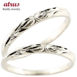 結婚指輪 安い プラチナ ペアリング 2本セット pt900 ハワイアンジュエリー メンズ レディース リング 指輪 シンプル ハワイアンリング ストレート 送料無料 atrus