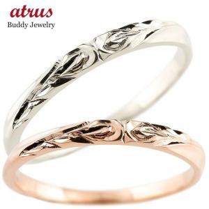 結婚指輪 マリッジリング ハワイアンジュエリー ペアリング プラチナ ピンクゴールドk18 ハワイアンリング ストレート 地金 pt900 カップル|atrus