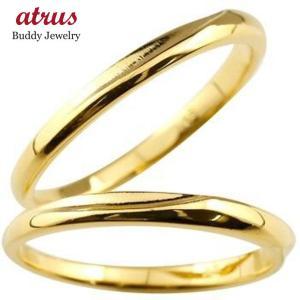 ペアリング 結婚指輪 18金 マリッジリング 地金リング イエローゴールドk18 シンプル つや消し ストレート スイートペアリィー カップル  女性 送料無料 atrus