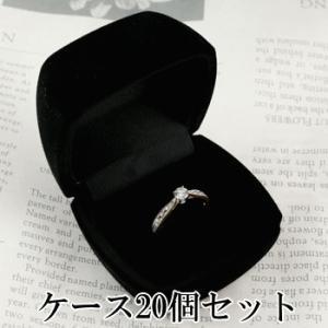 20個セット 指輪 リング ジュエリーケース 指輪ケース 収納