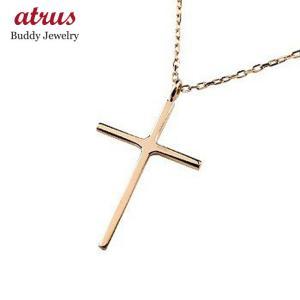 ネックレス レディース クロス 18金 ピンクゴールドk18 ペンダント 十字架 シンプル 地金 チェーン 人気 あすつく 送料無料|atrus