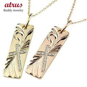 ハワイアンジュエリー ペアネックレス ペアペンダント クロス ダイヤモンド ネックレス ゴールドk18 ペンダント 十字架 18金 ダイヤ 男性用 18k|atrus