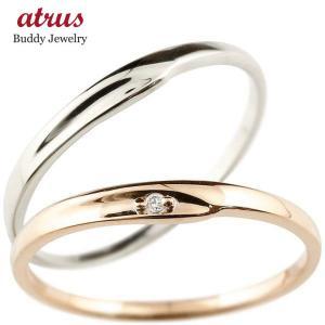 ペアリング 結婚指輪 マリッジリング ダイヤモンド ピンクゴールドk10 ホワイトゴールドk10 一粒 10金 華奢 スイートペアリィー カップル  最短納期|atrus