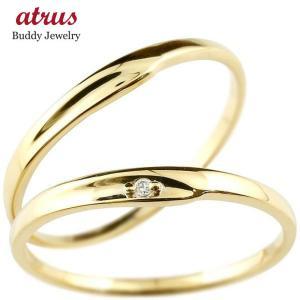 ペアリング 安い 2本セット 結婚指輪 マリッジリング ダイヤモンド イエローゴールドk10 一粒 10金 華奢 スイートペアリィー カップル 最短納期 送料無料 atrus