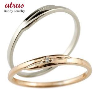 ペアリング 結婚指輪 マリッジリング ダイヤモンド ピンクゴールドk18 ホワイトゴールドk18 一粒 18金 華奢 スパイラル スイートペアリィー  最短納期 送料無料|atrus
