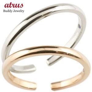 スイートハグリング ペアリング プラチナ ピンクゴールドk18 結婚指輪 マリッジリング フリーサイズリング 指輪 天然石 結婚式 ストレート カップル 宝石 atrus