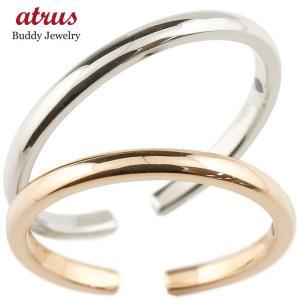 スイートハグリング ペアリング 結婚指輪 マリッジリング ピンクゴールドk18 ホワイトゴールドk18 18金 フリーサイズリング 指輪 天然石 結婚式 ストレート atrus