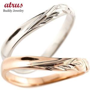 ペアリング 結婚指輪 ハワイアンジュエリー マリッジリング プラチナ ピンクゴールドk18 ハワイアンリング V字 地金 pt900 カップル|atrus