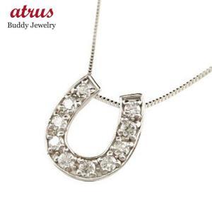 ダイヤモンド 馬蹄 ホースシュー ホワイトゴールドk10 ネックレス ダイヤモンド ペンダント チェーン 人気 バテイ|atrus