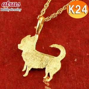 24金 ネックレス トップ 犬 チワワ ゴールド 24K レディース 純金 ペンダント k24 いぬ イヌ あすつく 送料無料 atrus