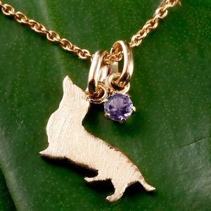 メンズ 犬 ネックレス アメジスト 一粒 ペンダント ダックス ダックスフンド ピンクゴールドk10 10金 いぬ イヌ 犬モチーフ 2月誕生石 チェーン 人気 宝石|atrus