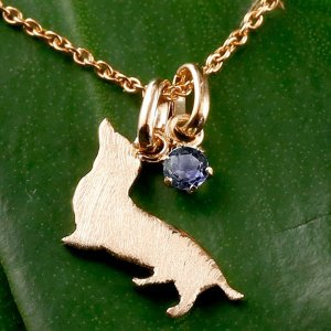 メンズ 犬 ネックレス アイオライト 一粒 ペンダント ダックス ダックスフンド ピンクゴールドk18 18金 いぬ イヌ 犬モチーフ チェーン 人気 宝石|atrus