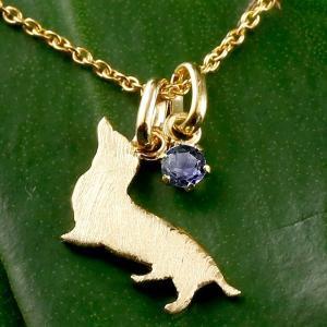 犬 ネックレス アイオライト 一粒 ペンダント ダックス ダックスフンド イエローゴールドk18 18金 いぬ イヌ 犬モチーフ チェーン 人気 送料無料|atrus