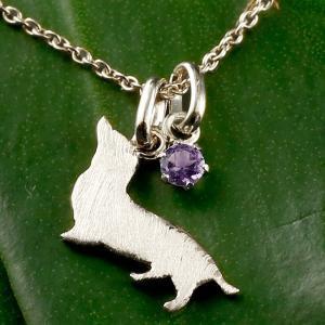 犬 プラチナ ネックレス アメジスト 一粒 ペンダント ダックス ダックスフンド いぬ イヌ 犬モチーフ 2月誕生石 チェーン 人気 送料無料|atrus
