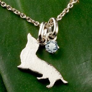 メンズ 犬 ネックレス アクアマリン 一粒 ペンダント ダックス ダックスフンド ホワイトゴールドk18 18金 いぬ イヌ 犬3月誕生石 チェーン 人気 宝石 18k|atrus