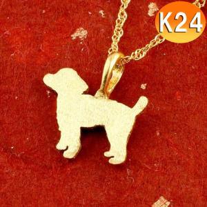 24金 ネックレス トップ 犬 トイプードル ゴールド 24K プードル トイプー 純金 ペンダント k24 あすつく いぬ イヌ 送料無料 atrus