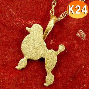 純金 24金 ゴールド 犬 24K スタンダードプードル ペンダント ネックレス 24金 ゴールド k24 あすつく いぬ イヌ 犬モチーフ 送料無料|atrus