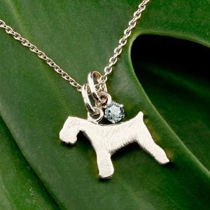メンズ 犬 ネックレス トップ アクアマリン ペンダント シュナウザー テリア系 ホワイトゴールドk10 10金 いぬ イヌ 犬モチーフ 3月誕生石 チェーン 人気 宝石 atrus