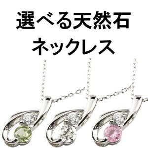 プラチナ ネックレス 選べる天然石 ダイヤモンド ペンダント pt900 レディース チェーン 人気 あすつく 宝石 送料無料|atrus